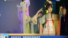 品味传统文化 海南各地欢度中秋佳节