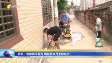 乐东:维修供水管网 确保群众用上自来水