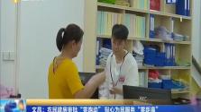 """文昌:农民建房审批""""零跑动"""" 贴心为民服务""""零距离"""""""
