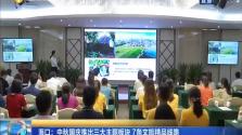 海口:中秋国庆推出三大主题板块 7条文旅精品线路
