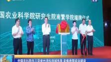 中国农科院在三亚崖州湾科技城布局 助推南繁硅谷建设