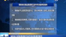 海南省纪委监委通报五起作风问题典型案例