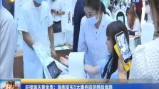 迎接国庆黄金周:海南发布5大康养旅游精品线路
