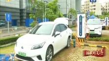 """海南新能源汽车发展交出亮眼""""成绩单"""" 全省新能源汽车保有量达9.05万台"""