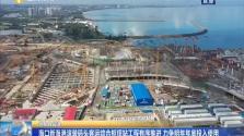 海口新海港滚装码头客运综合枢纽站工程有序推进 力争明年年底投入使用