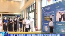 海外华文媒体海南行:考察全球药械创新高地 见证教育事业迅猛发展