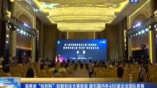 """海南省""""科创杯""""创新创业大赛收官 吸引国内外486家企业团队参赛"""