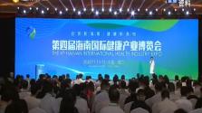 第五届海南国际健康产业博览会将于11月举行 助力打造健康海南亮丽名片