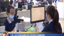 三亚上线行政审批辅助系统 提升群众办事满意度