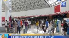海南各机场起降正常 今日进出港旅客量预计超11万人次