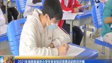 2021年海南首届中小学生安全知识竞赛活动昨日开展