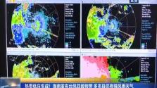 热带低压生成!海南发布台风四级预警 多市县仍有强风雨天气