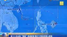"""第十八号台风""""圆规""""移速加快 预计12号白天移入南海"""