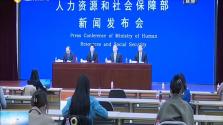 2021年海南自由贸易港招才引智活动新闻发布会在北京举行