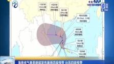 海南省气象局继续发布暴雨四级预警 台风四级预警