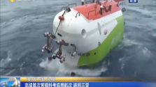 """""""奋斗者""""号载人潜水器 完成首次常规科考应用航次 返回三亚"""