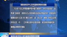 海南省疾控中心发布最新疫情防控提醒