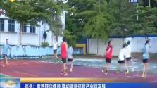 保亭:聚焦群众体育 推动健身体育产业双发展