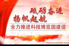 《我和我的祖国》——中国热科院