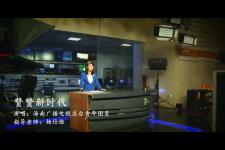 《赞赞新时代》——海南广播电视总台