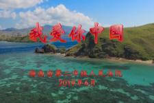 《我爱你中国》——海南省第二中级人民法院