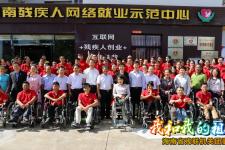 《我和我的祖国》——海南省残联机关团委
