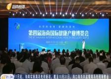 800家参展单位亮相第四届海南国际健康产业博览会