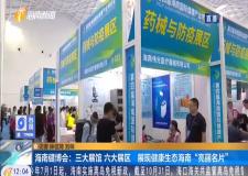 """海南健博会:三大展馆 六大展区 展现健康生态海南""""亮丽名片"""""""