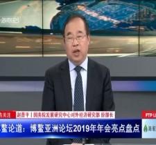 [焦点关注]博鳌论道:博鳌亚洲论坛2019年年会亮点盘点
