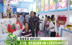 东方馆:特色展品销售火爆 火龙果签约2000万订单