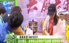 琼台展区:多种琼山区特色产品参展 脱贫鸡受欢迎