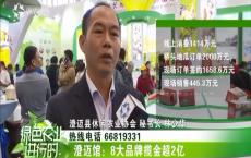 澄迈馆:特色农产品受青睐 市民抢购现场火爆