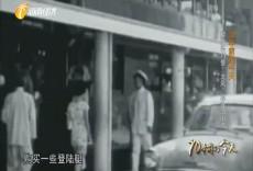 """70年前的今天—— 解放军巧借""""北风""""解放海南岛"""