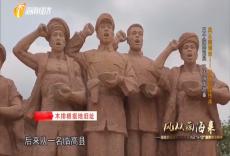 風從南海來—70年瓊崖傳承 三個臨高黨員 三代海南故事