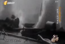 """70年前的今天 """"偷渡""""瓊州海峽"""