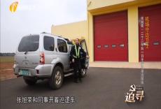 机场守边卫士 张旭荣:二十二年如一日守护机场边围线