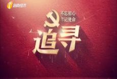 追寻 天涯警花别样红 姜萍萍:用热血和青春守护国门