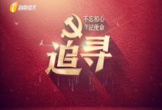 追寻 探索新时代乡村振兴新路径 杨元广 强化党建引领 推动乡村振兴