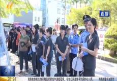 海南省扫黑除恶专项斗争成果巡展走进儋州