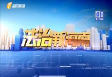扫黑除恶系列访谈—屯昌篇