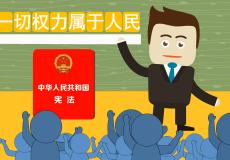 宪法公益广告