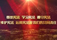 宪法宣传片
