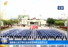 海南省公安厅举行全体民警向宪法宣誓仪式