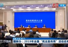 """国新办:2019年全国""""宪法宣传周""""活动启幕"""