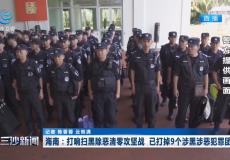 海南:打響掃黑除惡清零攻堅戰 已打掉9個涉黑涉惡犯罪團伙