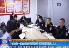 洋浦破獲一起省級目標毒品案件 抓獲犯罪嫌疑人9人