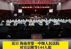"""海口""""黑老大""""吴宗隆、李平被依法判处死刑"""