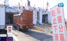 2.4万辆车提前购票顺利过海 海口两港无车辆拥堵压港现象