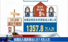 盘点国庆假期:全国出入境旅客达1357.8万人次