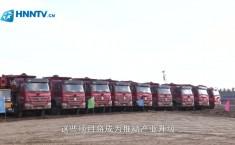 微视频:第二批147个海南自贸区建设项目集中开工!